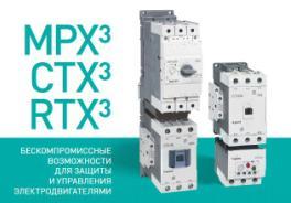 Legrand MPX3, CTX3, RTX3