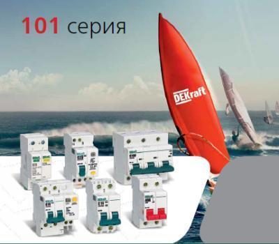 Dekraft 101 series