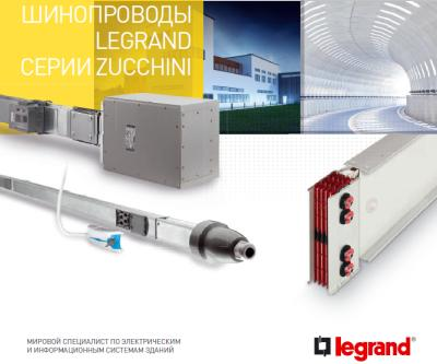 Шинопроводы Legrand Zucchini