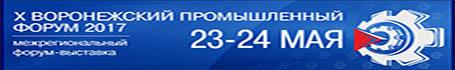 Х Воронежский промышленный форум