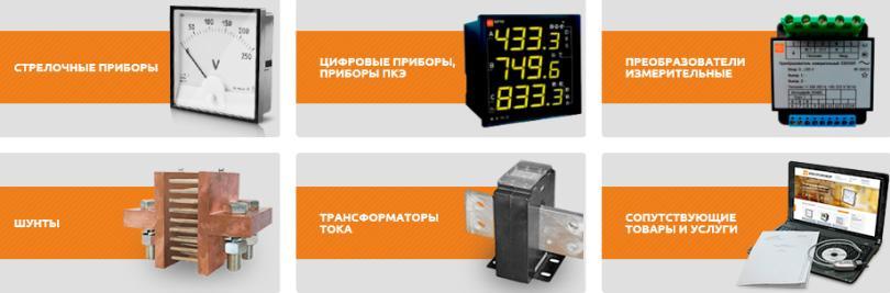 elpribor products