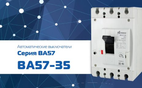 Выключатели ВА57-35