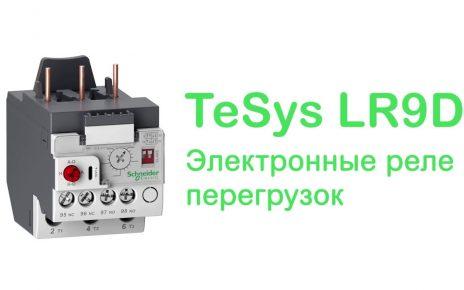 Реле TeSys LR9D