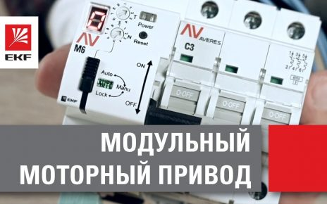 Моторный привод EKF