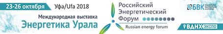 Энергетика Урала и РЭФ