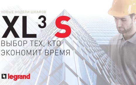 Шкафы Legrand XL3S