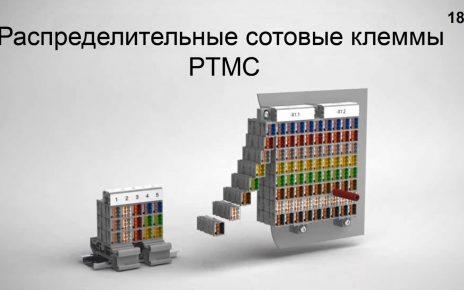 Клеммы Phoenix Contact PTMC
