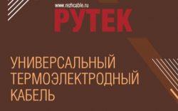Кабели РУТЕК