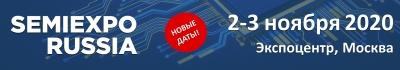 SEMIEXPO Russia 2020