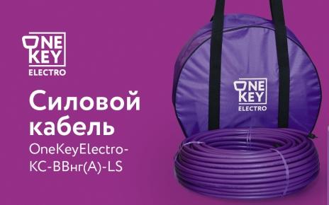 Power cable KS-VVng A-LS