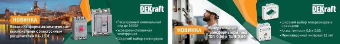 Dekraft New products