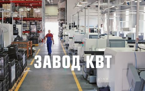 Электротехнический завод КВТ