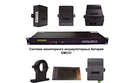 Система контроля состояния аккумуляторов БМС01