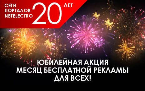 Netelectro 20 Action