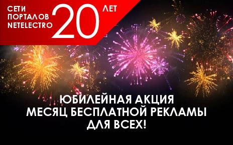 Акция к юбилею сети Netelectro!